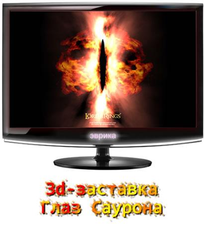 скринсейвер, 3d заставка: глаз Саурона из Властелина Колец