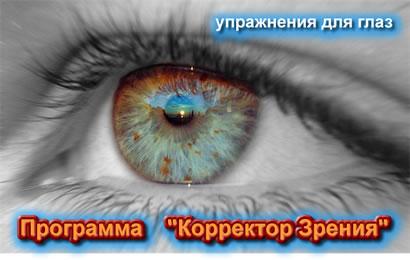 Корректор зрения, программа для улучшения работы глаз
