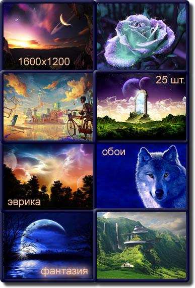 обои Фантазия (fantasy) - набор для Рабочего стола 1600х1200
