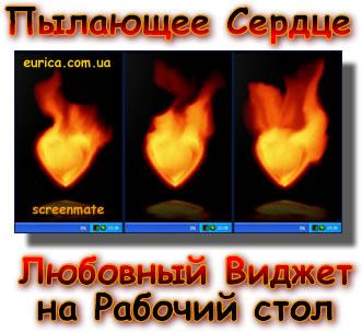 Горящее, пылающее сердце - электронный виртуальный подарок-открытка Любимым