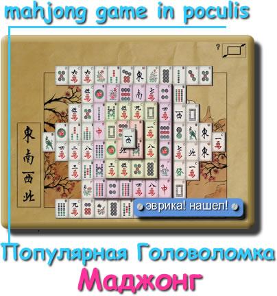 Маджонг - китайская азартная логическая игра. Отличная вариация.