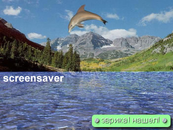трехмерная заставка - свободный дельфин