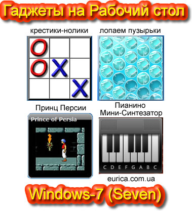 Гаджеты, виджеты для Windows Seven - игры и приложения