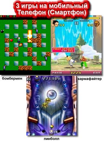 3 популярные игры на мобильный телефон: бомбермен, файтинг и пинбол