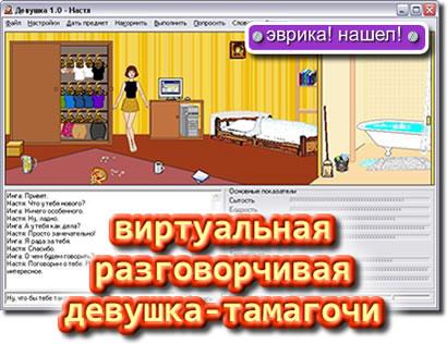 девушка тамагочи, виртуальная подруга на компьютере, искусственный интеллект