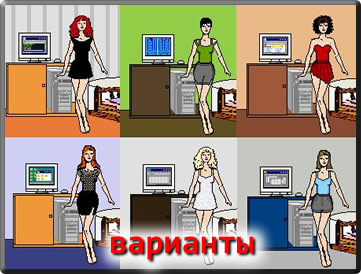 возможные варианты виртуальных подруг и гардероба