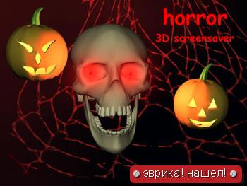 хеллоувин 3d, заставка в стиле Horror (Ужас)