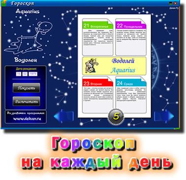гороскоп на каждый день, программа астрологических прогнозов