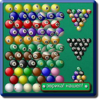 бильярдные шары, иконки в виде бильярдных шаров в формате png