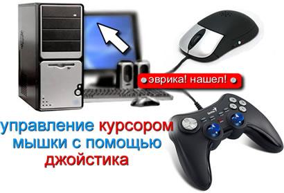 управление курсором мышки с помощью джойстика, программа для компьютера