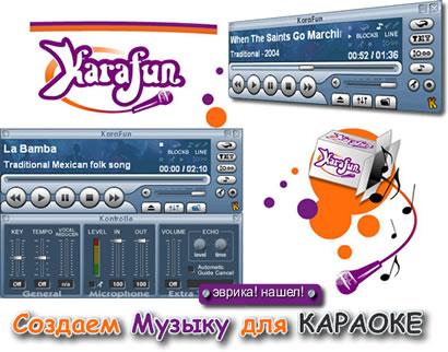 KaraFun - программа для создания музыки Караоке,  а также ее проигрывания