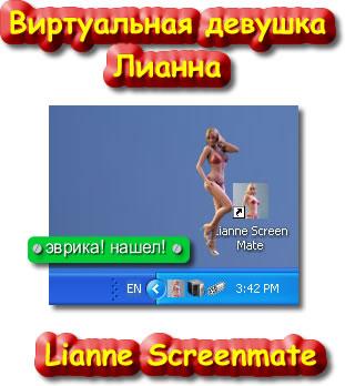 Скринмейт виртуальной девушки - экранной подруги