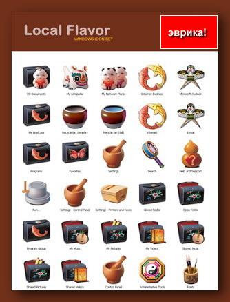 local flavor - набор иконок на Рабочий стол в японском стиле