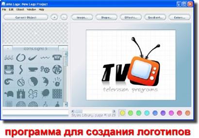 редактор Логотипов и Значков - программа