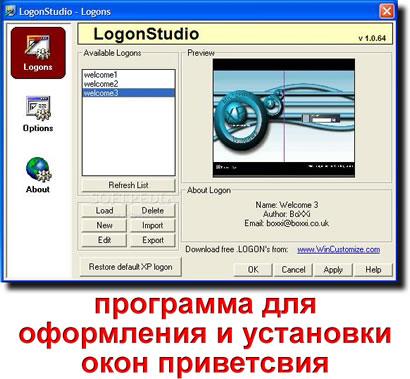программа для смены экрана приветсвия Windows