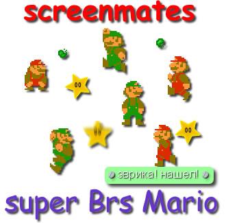 скринмейты популярных героев игры на Денди братья Марио и Звездочка