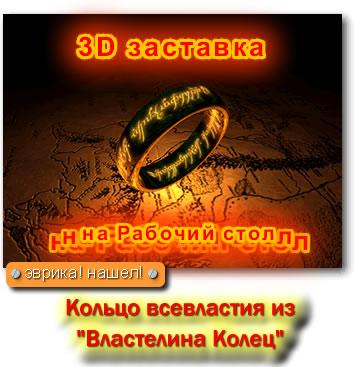 заставка, 3d, кольцо из Властелина колец Толкиена