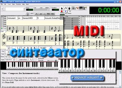 MIDI-синтезатор - программа для создания и редактирования Миди-файлов (музыкальных)
