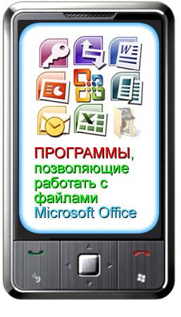 программы, позволяющие работать с файлами word и exel