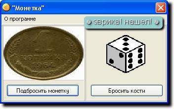 орел или решка, программа монетка для принятия решений
