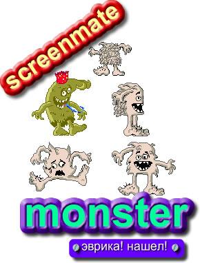 монстр, чудовище - ходит по экрану (screenmate)