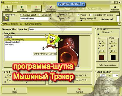 Мышиный трэкер - программа-шутка (скринмейты наблюдают за курсором и гоняются за ним)