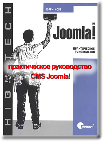 руководство по CMS Joomla! доступно и понятно