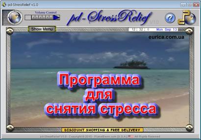 Программа для релаксации за компьютером. Программа для отдыха