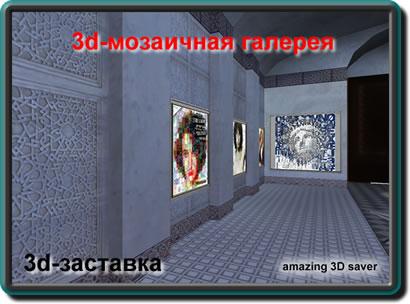 фотомозаика - оригинальный 3d-скринсейвер (экранная заставка)
