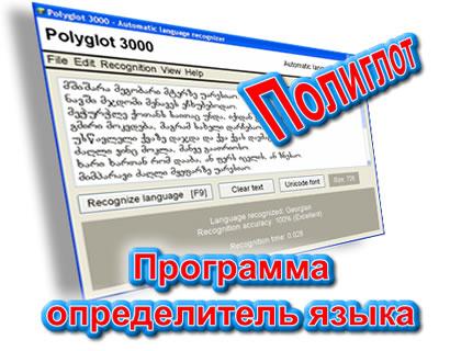 Программа Полиглот - определитель, распознаватель языка/языков