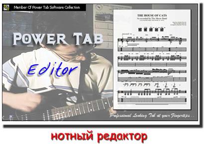 нотный редактор для написания музыки и midi-файлов