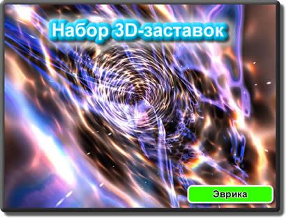 Набор космических и плазменных заставок из одиннадцати вариантов все бесплатны