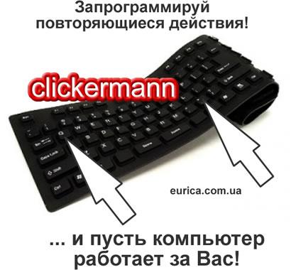 Кликерман - программа, которая заставит компьютер работать на Вас и для Вас