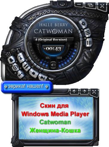 Скин (обложка) для Windows Madia Player на тему Женщина-Кошка