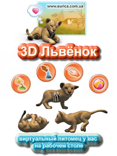 Детеныш Льва: виртуальный Львенок 3D у Вас на Рабочем столе. Заведите тамагочи