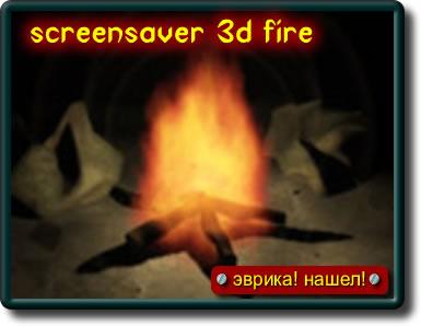 скринсейвер, хранитель экрана - 3d костер, огонь