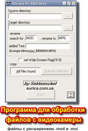 SDcopy - программа для обработки файлов с расширением .mod и .moi. Редактор видео.