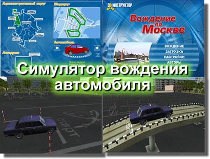 симулятор, тренажор вождения автомобиля