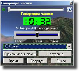 программа Говорящие часы на Рабочий стол