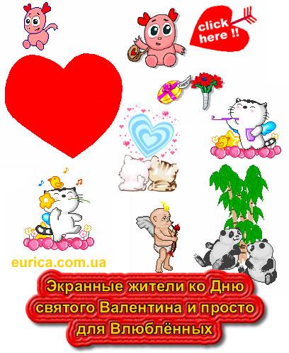Подарочные открытки и скринмейты ко Дню Святого Валентина и просто Влюбленным