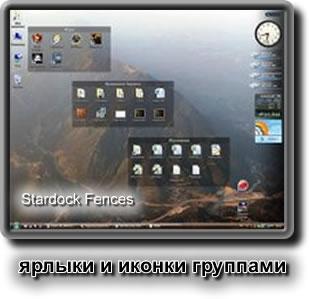 программа группирует иконки и ярлыки на Рабочем столе в прозрачные рамки