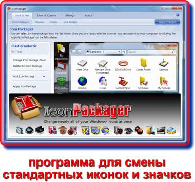 программа IconPackager для смены стандартных иконок на любые другие