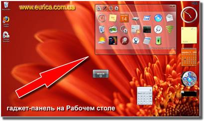 Сайд Бар для Windows Vista и XP - дополнительная панель на Рабочем столе (виджет, гаджет)