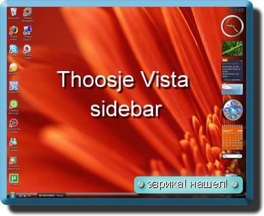 добавить гаджеты и виджеты на Рабочий стол в стиле Vista