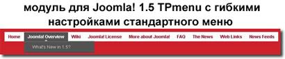 TPmenu модуль выпадающего настраиваемого меню для Joomla!1.5