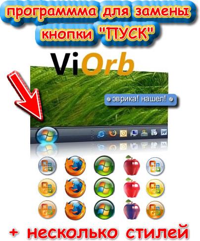 """Программа для смены дизайна кнопки """"ПУСК"""" системы Windows"""