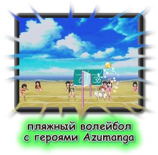 Пляжный волейбол - двухмерная игра с героями Азуманга (Azumanga)