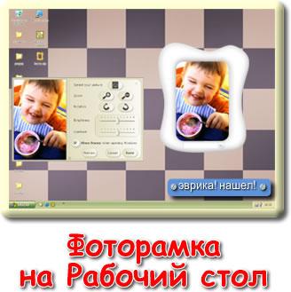 Фоторамка (Рамочка для фтографий и изображений) на Рабочий стол