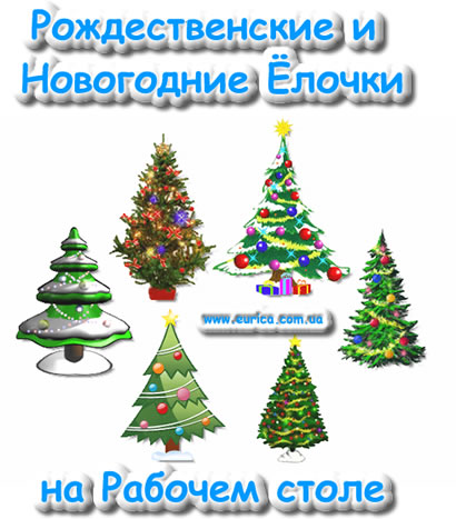 Набор рождественский и новогодник елочек. Скачать скринмейты