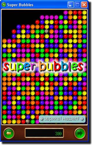 суперпузырьки, шарики, которые нужно сжигать группами, офисная игра